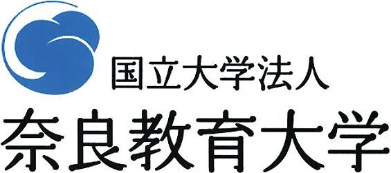 国立大学法人奈良教育大学 施設課