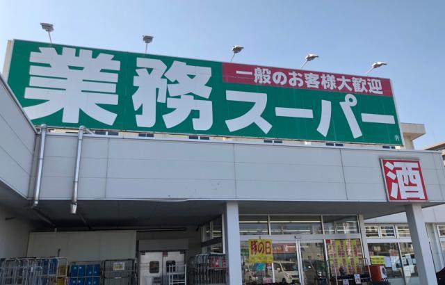 業務スーパー新居浜店
