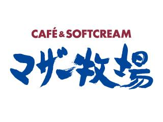 マザー牧場 CAFE&SOFTCREAM