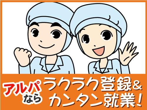 アルパ株式会社 新潟オフィス