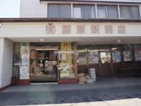 有限会社 藤原新聞店