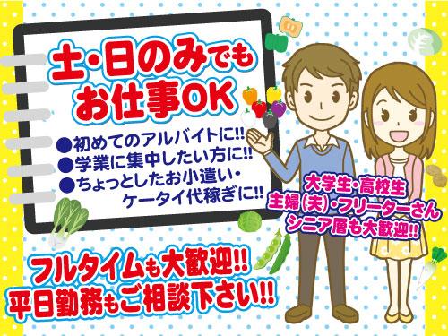 フードプラネット株式会社 平塚パッケージセンター