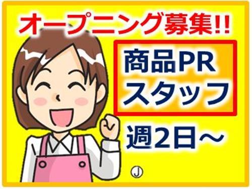 株式会社ミルクネット戸塚支店