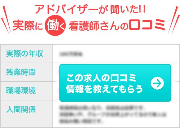 医療法人社団 松本会 松本病院
