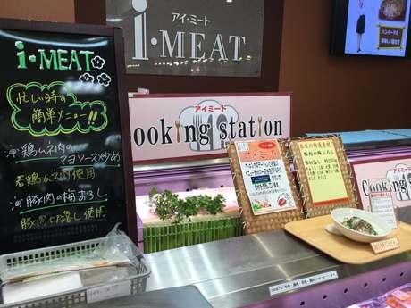 I-meat 京急百貨店 上大岡店(伊藤ハムフードソリューション株式会社)