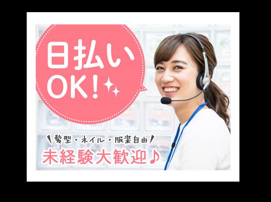 JOBS(首都圏)