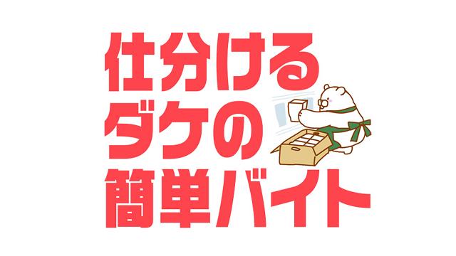 JOBS(関西)