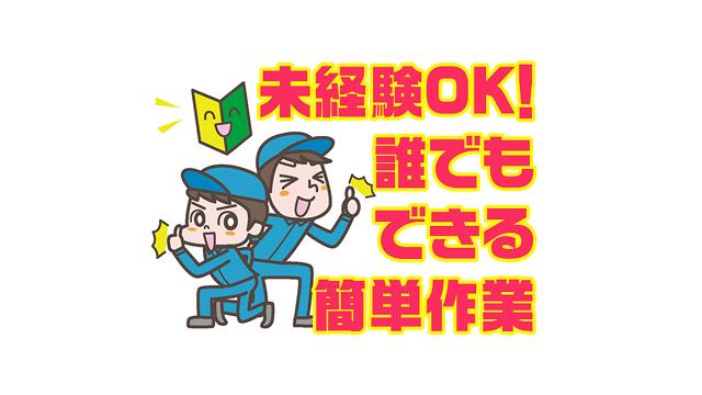 JOBS(札幌)