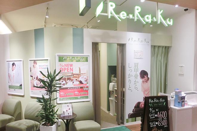 Re.Ra.Ku(リラク) EQUIA志木店/r193