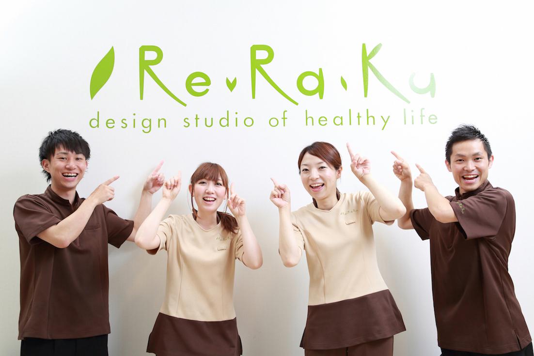 Re.Ra.Ku(リラク) 小田急マルシェ相武台店/r087