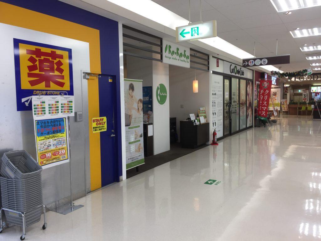 Re.Ra.Ku(リラク) あびこショッピングプラザ店/r047