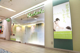 Re.Ra.Ku(リラク) 綾瀬リエッタ店/r095