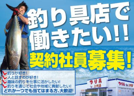 上州屋 鶴ヶ峰店