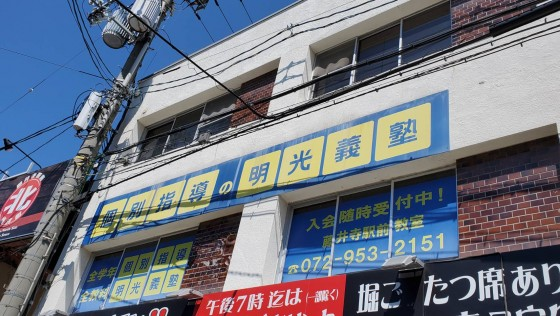 藤井寺駅前教室