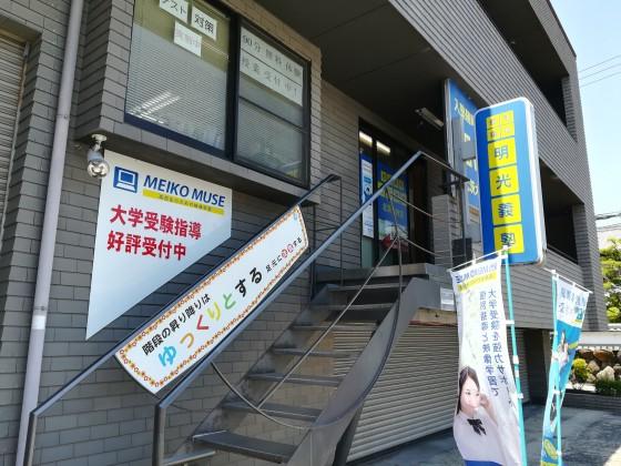 北茨木教室