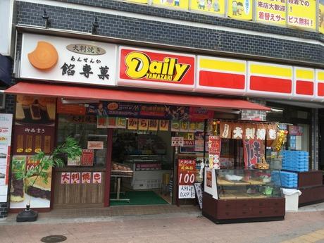 ヤマザキ デイリーヤマザキ本八幡駅前店