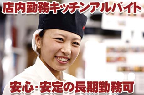 札幌海鮮丸 釧路愛国店