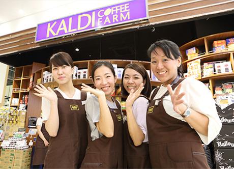 カルディコーヒーファーム 蔦屋書店熊本三年坂店