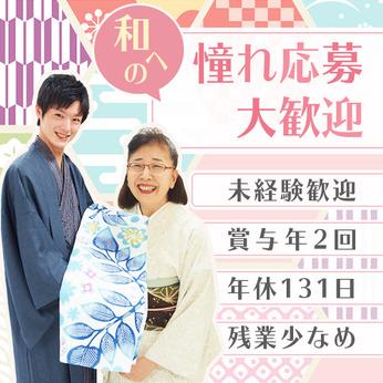 きものやまと イオンモール秋田