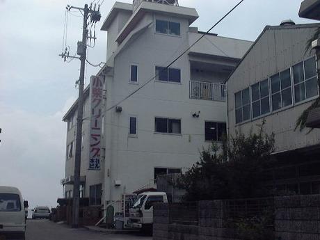 小柴クリーニング 吉浦工場