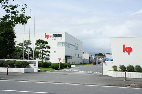 共同印刷 小田原工場