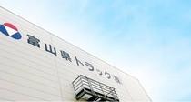 富山県トラック株式会社