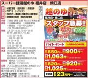 イワシタ商事株式会社 越のゆ 福井店