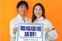株式会社NIHON WORK PLACE 米沢支店