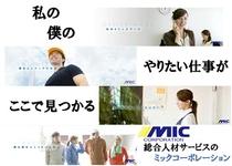 株式会社ミックコーポレーション西日本 北九州営業所