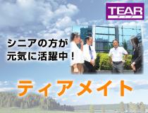 葬儀会館TEAR 中川