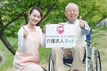 株式会社 サンケア/サンケア指定訪問介護稲沢事業所