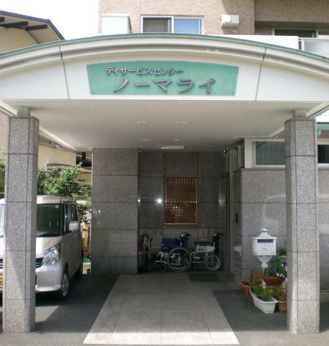 社会福祉法人 暖家/デイサービスセンター ノーマライ縣