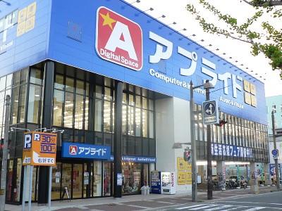 アプライド 静岡店