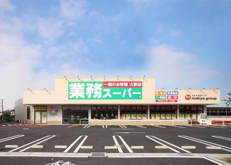 業務スーパー 与野店