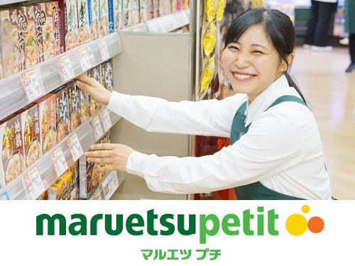 マルエツプチ日本橋本町店