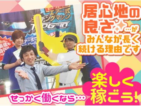 ファミリードーム吉原店&卓球スペースPin!Pon!Pan!