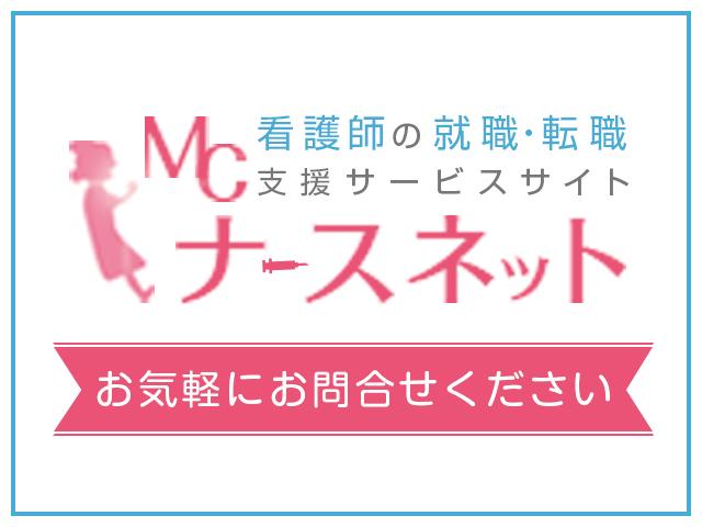 株式会社メディカル・コンシェルジュ