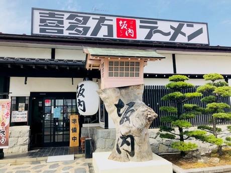 喜多方ラーメン坂内 水沢店