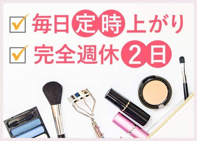 株式会社ミヤザワ花王小田原事業所