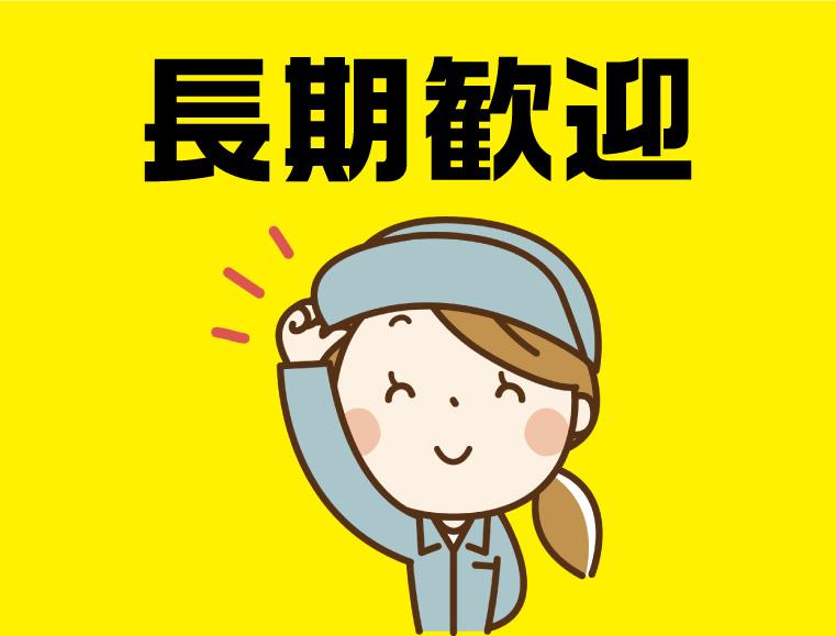株式会社TRUST 就業先(豊橋市)