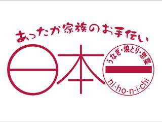 日本一 イオン富津店