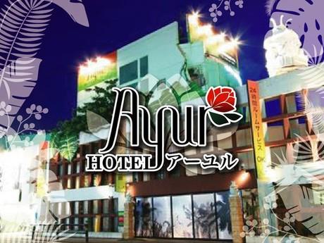 ホテル アーユル 湘南