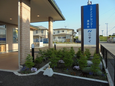 ニチイケアセンター湊高台(八戸支店)