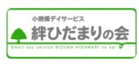 小規模デイサービス 絆ひだまりの会 与野本町の家 弐番館