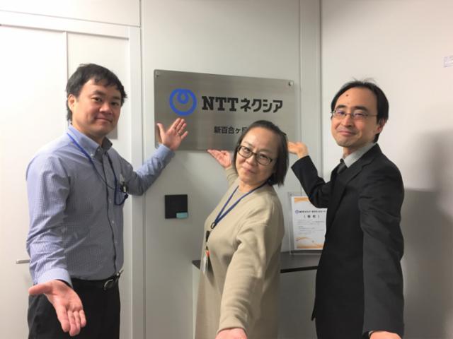 NTTネクシア 新百合ヶ丘センター/おくすりに関するコールセンター(1)