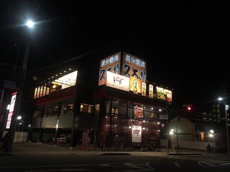 久太郎 蒲生店