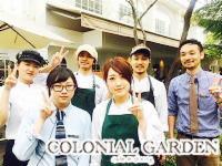 吉祥寺 コロニアルガーデン - Kichijoji Colonial Garden