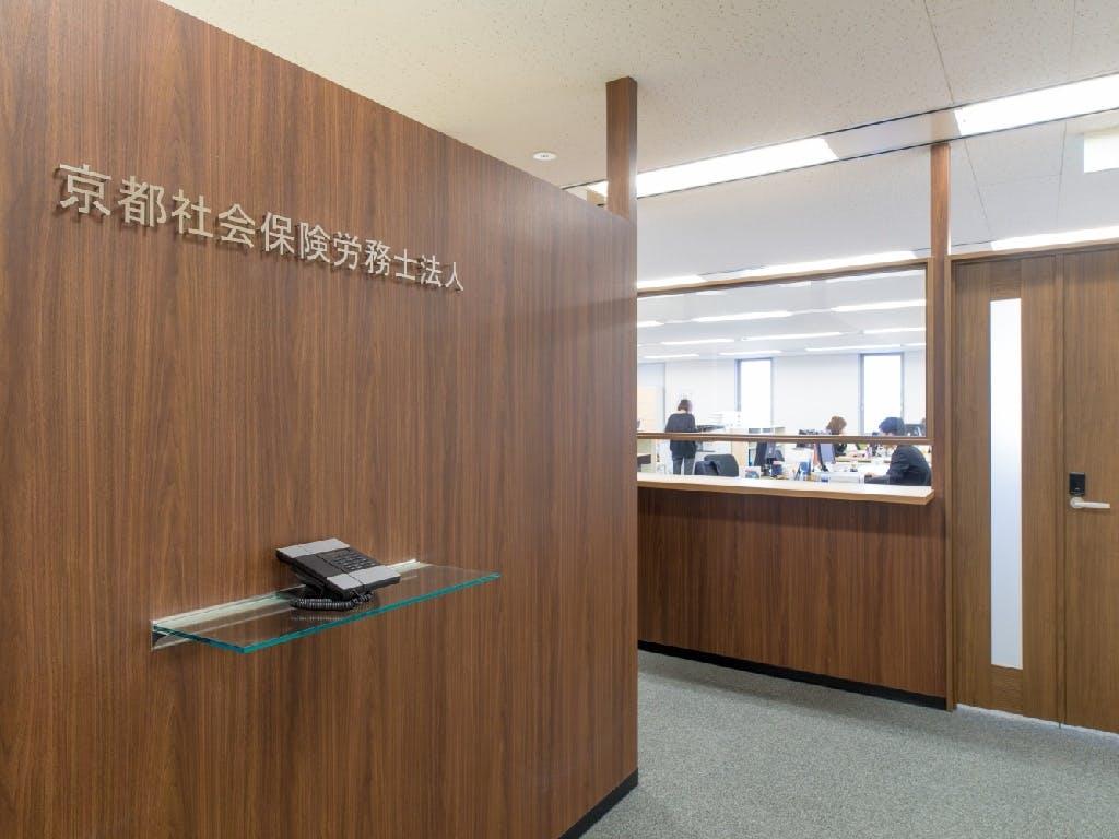 京都社会保険労務士法人
