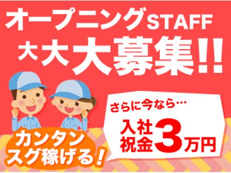 株式会社パワーズ 藤沢営業所(保土ヶ谷駅周辺)