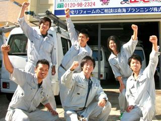 南海プランニング株式会社 松山支店